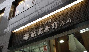 祇園寿司 衣川 西中島店